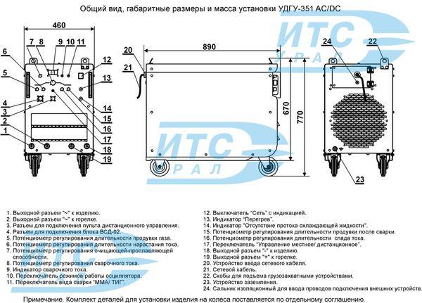 Общий вид габаритные размеры и масса установки УДГУ-351