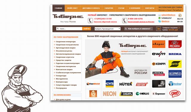 tiberis_ru_screenshot