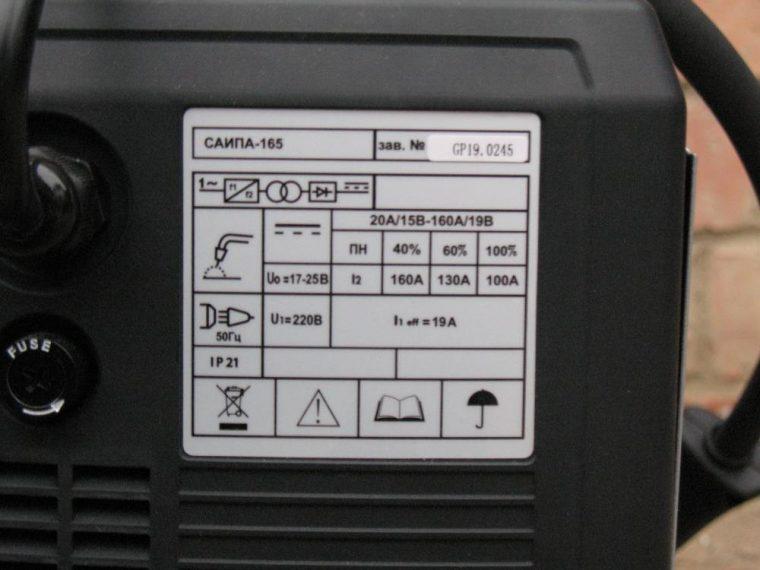 Технические характеристики аппарата для сварки САИПА-165
