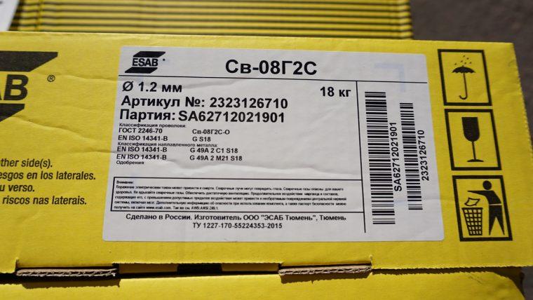 Сварочная проволока СВ08Г2С в упаковке