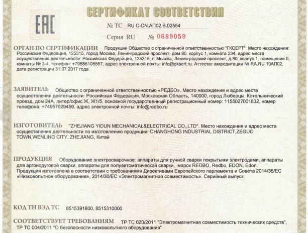 Сертификат соответствия на сварочное оборудование Edon