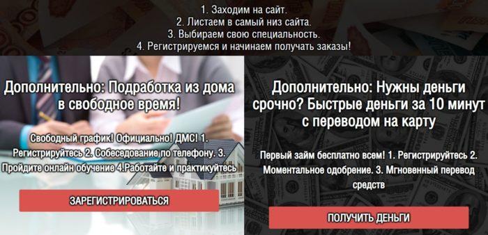 Mobpodrab.ru предлагает подработку на дому в свободное время