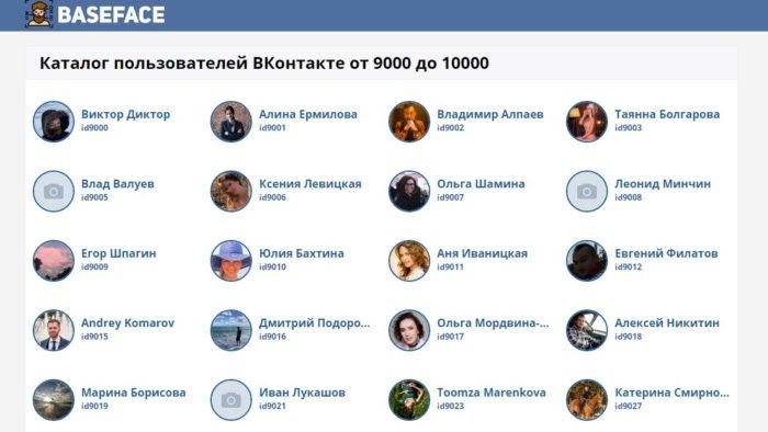 На Baseface содержаться данные об открытых страницах Вконтакте