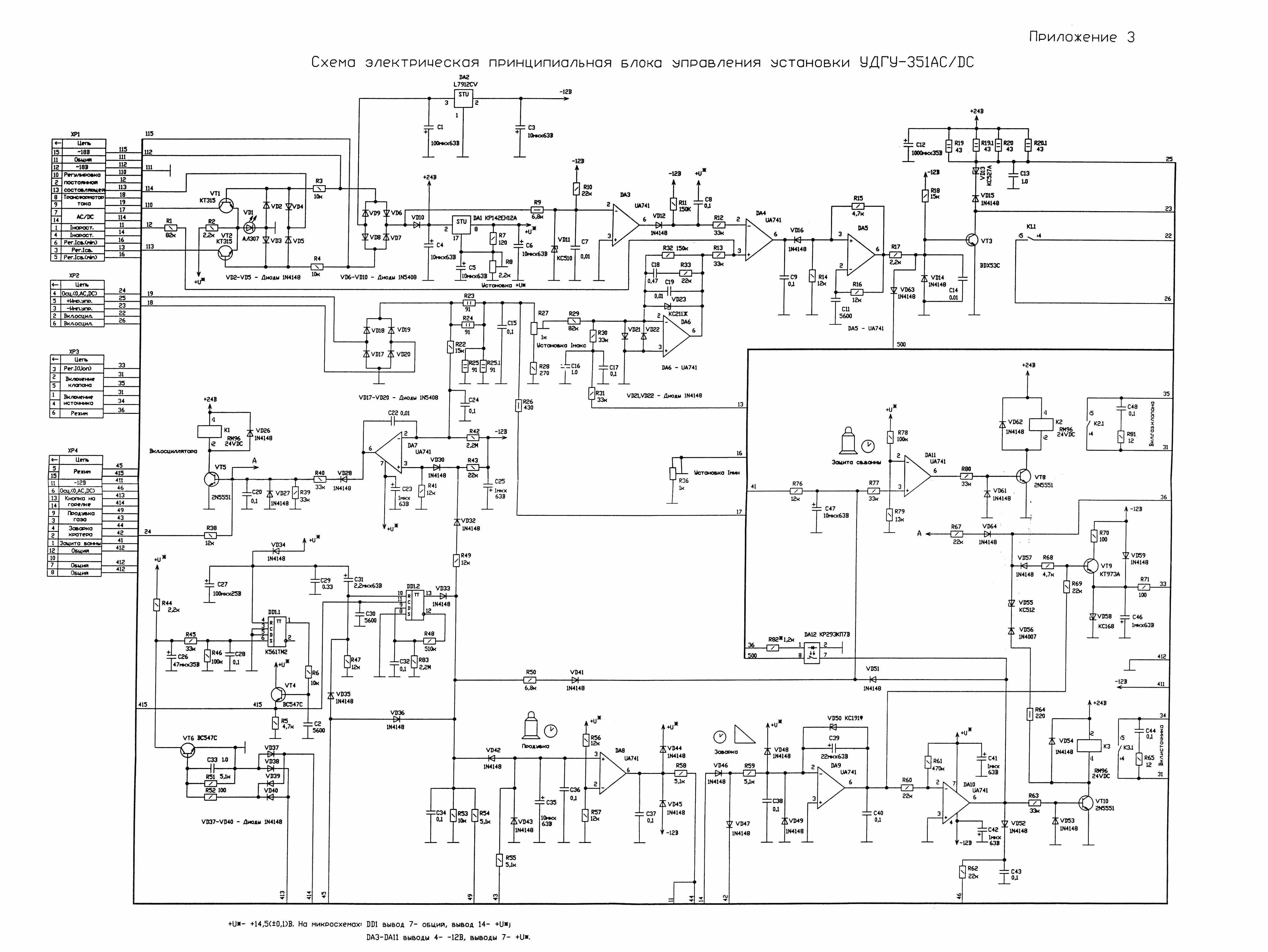 Сварочный аппарат селма схема